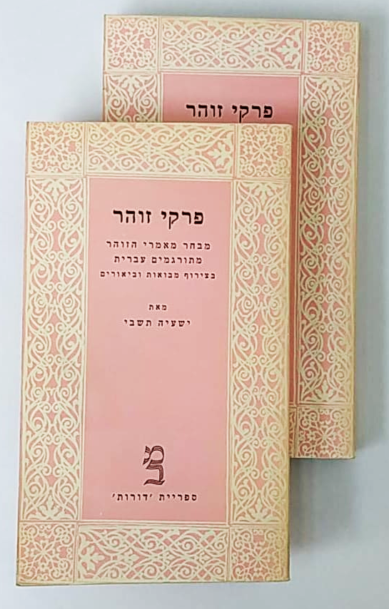 CHAPTERS FROM THE ZOHAR (Vol I-II)