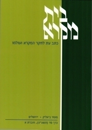 Beit Mikra - Volume 64 (2019), No. 1
