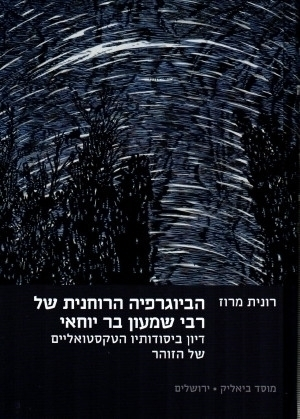 The Spiritual Biography of Rabbi Simeon bar Yochay