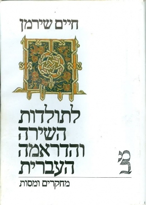 STUDIES IN THE HISTORY OF HEBREW POETRY AND DRAMA (Vol. I-II)