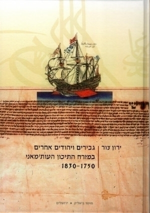 Notables and Other Jews in the Ottoman Middle East 1750-1830