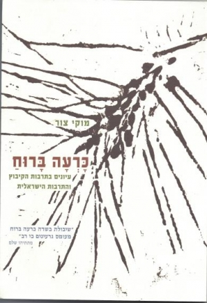 Studies in Kibbutz and Israeli Culture